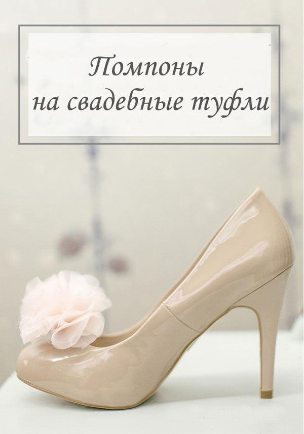 украшение свадебных туфель