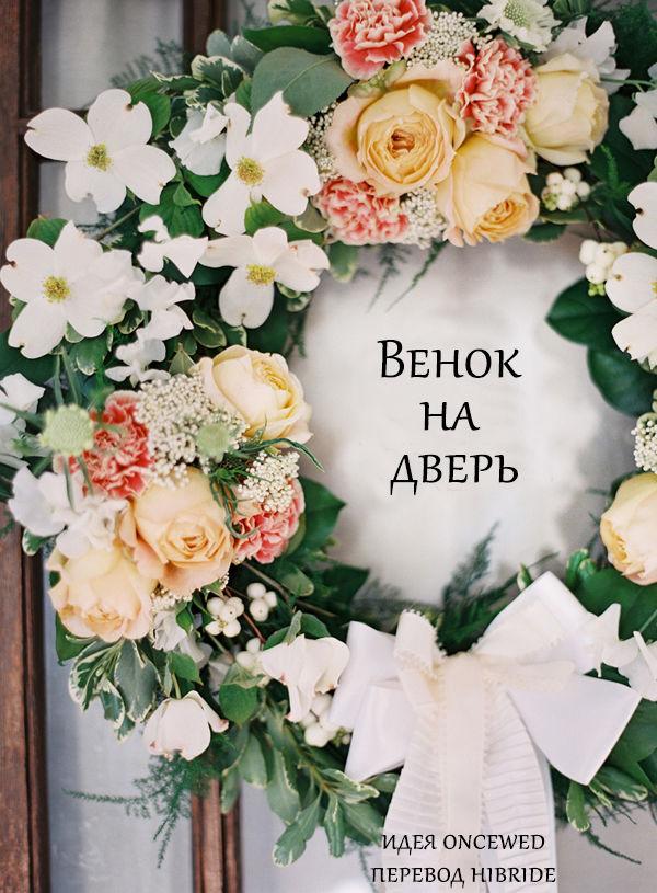 венок на свадьбу своими руками