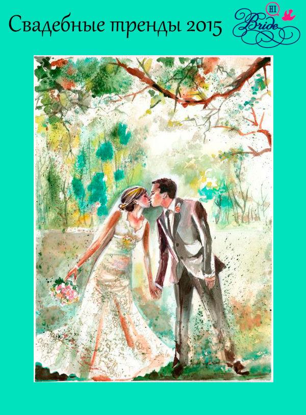 свадьба 2015 тенденции