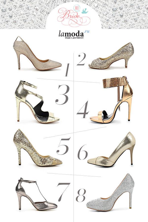 золотые и серебряные туфли