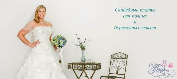 свадебные платья 2015 для полных