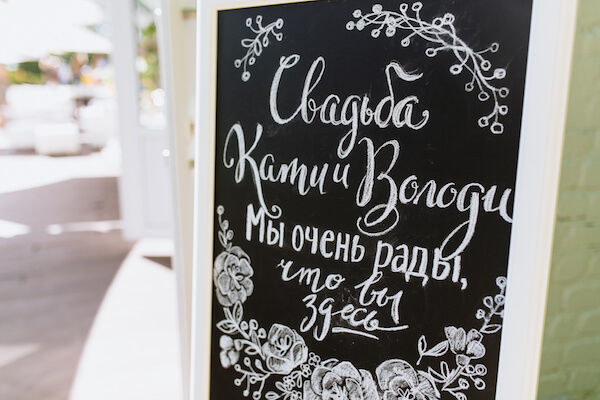 wedding_Vladimir&Ekaterina_169