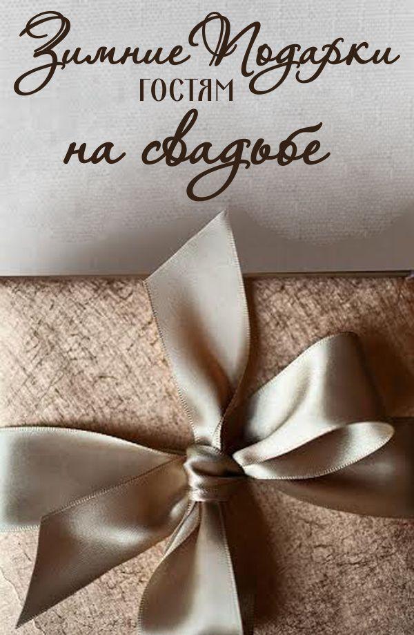 Подарки гостям на зимней свадьбе