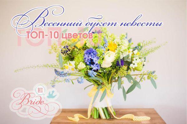 Весенний букет невесты. ТОП-10 цветов
