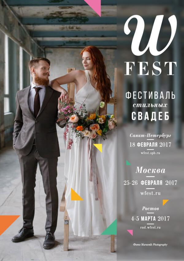 wfest 2017