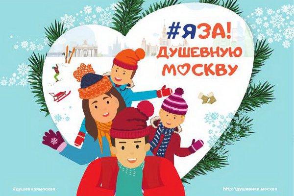 «Душевная Москва» на «Душевном Bazar`е»
