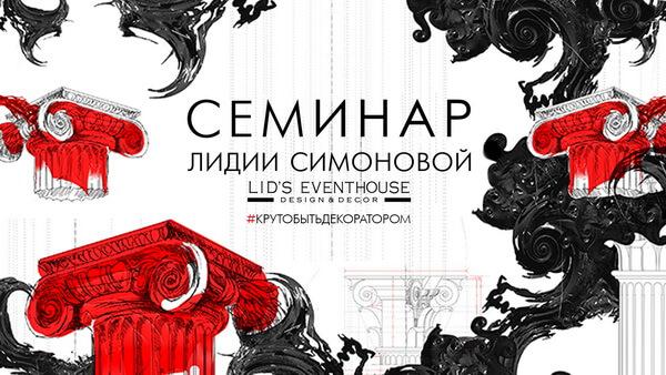 Авторский семинар LID'S EVENTHOUSE для декораторов и event-дизайнеров пройдет в Москве 19 марта