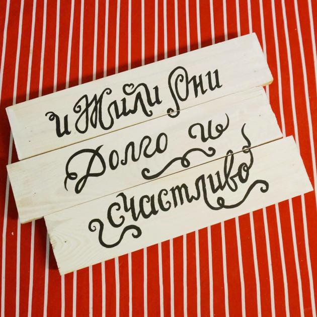 Таблички для рассадки на свадьбу