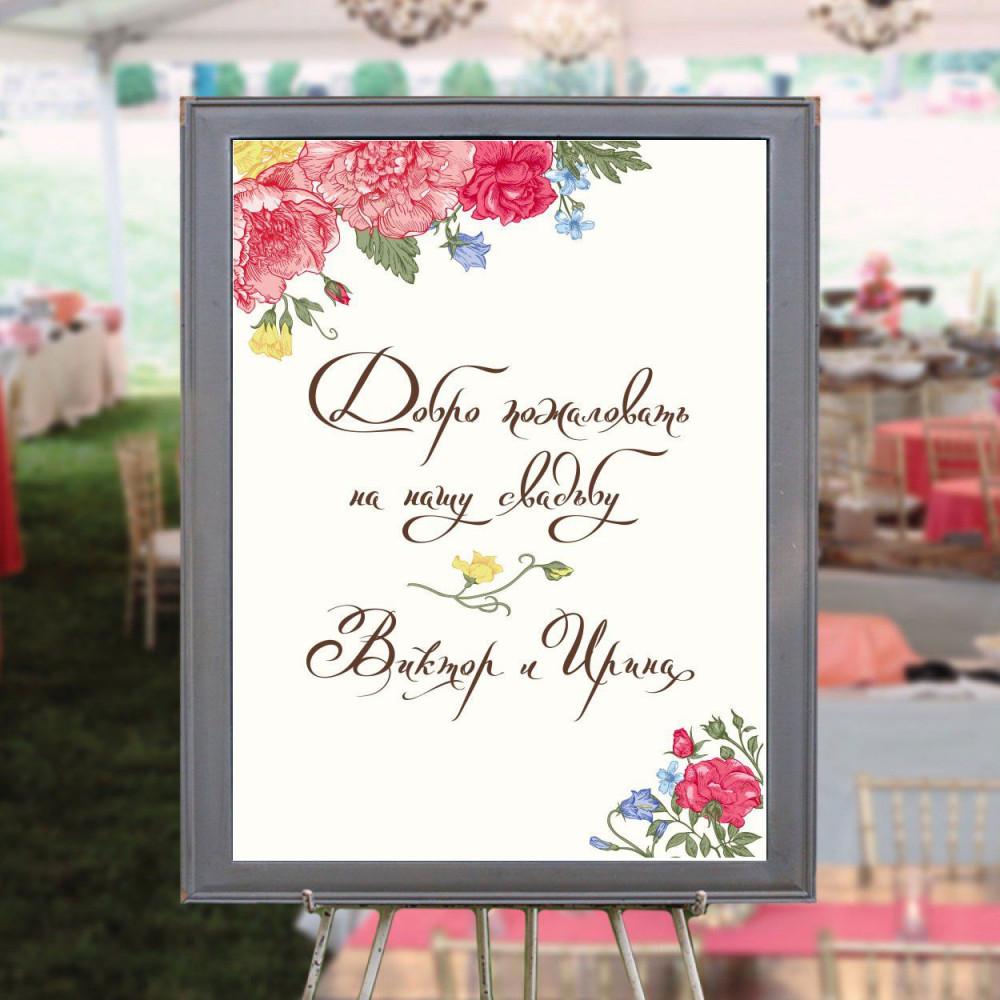 Конкурс свадебный добро пожаловать