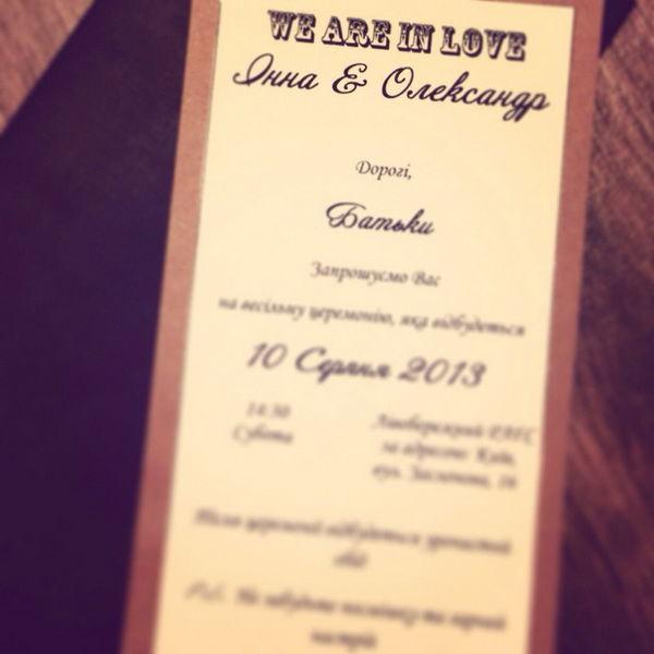 Приглашение свадьба текст