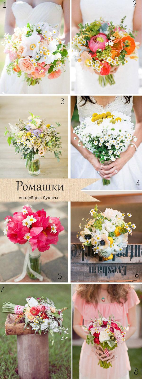 букет невесты с ромашками