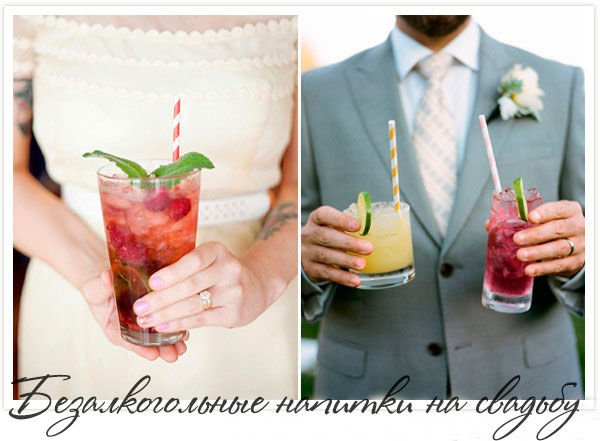 Безалкогольные напитки на свадьбу